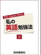 私の英語勉強法9(読売ebooks)