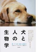 犬と人の生物学 夢・うつ病・音楽・超能力