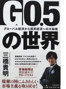 G0.5の世界 グローバル経済から国民経済への大転換