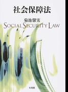 社会保障法
