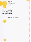 民法 (伊藤真ファーストトラックシリーズ)