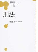 刑法 (伊藤真ファーストトラックシリーズ)