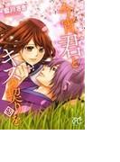 今宵、君とキスの契りを 3 (PRINCESS COMICS)(プリンセス・コミックス)