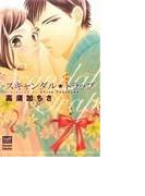 スキャンダル★トラップ (cult comics Sweet Selection)