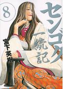 センゴク一統記 8 (ヤンマガKC)(ヤンマガKC)