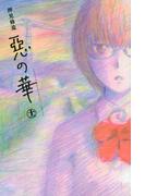 惡の華 11 (週刊少年マガジンKC)(少年マガジンKC)