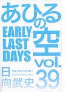 あひるの空 39 EARLY LAST DAYS (講談社コミックスマガジン SHONEN MAGAZINE COMICS)(少年マガジンKC)