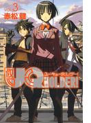 UQ HOLDER! 3 (週刊少年マガジンKC)(少年マガジンKC)