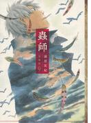 蟲師 愛蔵版 9 (KCDX)