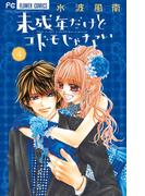 未成年だけどコドモじゃない 4 (Sho‐Comiフラワーコミックス)(少コミフラワーコミックス)