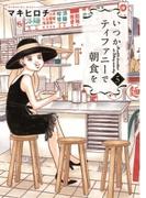 いつかティファニーで朝食を 5 (BUNCH COMICS)(バンチコミックス)