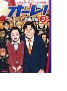オーレ 弱小サッカークラブの挑戦 3 (マンサンコミックス)(マンサンコミックス)