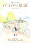 パリパリ伝説 8 不思議いっぱいパリ暮らし! (FC)(フィールコミックス)