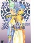冥黒の奏音 3 (Gensou Collection)(フィールコミックス)
