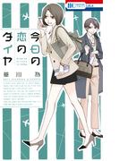 今日の恋のダイヤ (花とゆめCOMICS)(花とゆめコミックス)