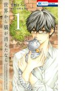 世界から猫が消えたなら 1 (花とゆめCOMICS)(花とゆめコミックス)