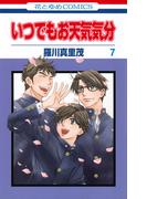 いつでもお天気気分 7 (花とゆめCOMICS)(花とゆめコミックス)