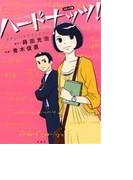 ハードナッツ!〜数学girlの恋する事件簿〜 コミック版 (ACTION COMICS)(アクションコミックス)