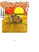 昭和の中坊 新装版 3 (ACTION COMICS)(アクションコミックス)