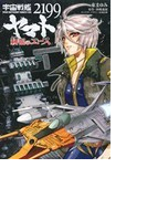宇宙戦艦ヤマト2199緋眼のエース (BLADE COMICS)(BLADE COMICS(ブレイドコミックス))