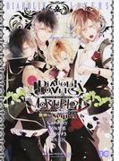 DIABOLIK LOVERS MORE,BLOOD 無神編Sequel (ビーズログコミックス)(B'sLOG COMICS)
