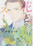 花とスーツ (CHOCOLAT COMICS)(ショコラコミックス)
