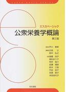 公衆栄養学概論 第3版 (エスカベーシック)