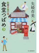 食堂つばめ 3 駄菓子屋の味 (ハルキ文庫)(ハルキ文庫)