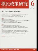 移民政策研究 Vol.6(2014) 特集在日コリアンの過去・現在・未来
