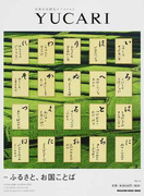 YUCARI 日本の大切なモノコトヒト Vol.14 ふるさと、お国ことば (MAGAZINE HOUSE MOOK)(マガジンハウスムック)