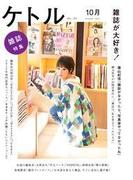 ケトル VOL.09(ケトル)