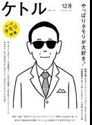 ケトル VOL.16(ケトル)