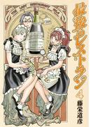 最後のレストラン 4巻(バンチコミックス)