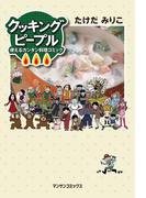 クッキングピープル(マンサンコミックス)