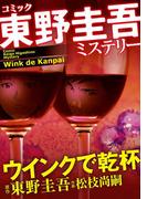 東野圭吾ミステリー「ウインクで乾杯」(マンサンコミックス)