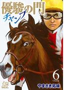 優駿の門チャンプ 6(プレイコミック)