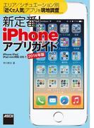 エリア/シチュエーション別「近くで人気」アプリを現地調査新定番!iPhoneアプリガイドiPhone/iPad/iPad mini対応iOS7/2014年版(アスキー書籍)