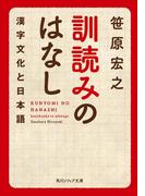 訓読みのはなし 漢字文化と日本語(角川ソフィア文庫)