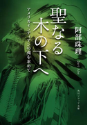 【期間限定価格】聖なる木の下へ アメリカインディアンの魂を求めて(角川ソフィア文庫)