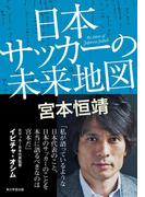 【期間限定価格】日本サッカーの未来地図 【電子特別版】(角川学芸出版単行本)