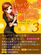 キャバクラ嬢行政書士の事件簿3