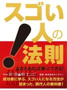 スゴい人の法則! from 飲食の戦士たち