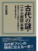 古代の謎・二十の仮説≪前編≫ 新思考により古事記・日本書紀から史実を解き明かす(Parade books)