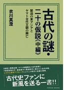 古代の謎・二十の仮説≪中編≫ 緊迫の東アジアとヤマト古代王朝の興亡(Parade books)
