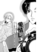 愛情レンズ(シャレードコミックス)