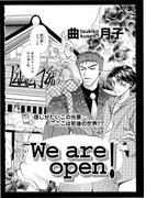 We are open!(シャレードコミックス)
