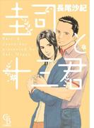 圭司と十三君(シャレードコミックス)