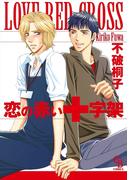 恋の赤い十字架(シャレードコミックス)