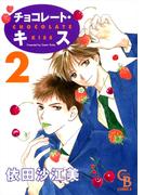 チョコレート・キス2(シャレードコミックス)