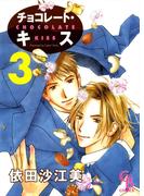 チョコレート・キス3(シャレードコミックス)